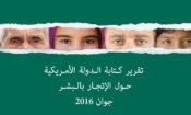 Rapport du Département d'Etat sur la Traite des Personnes Ar Juin 2016